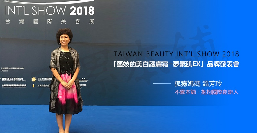 【TAIWAN BEAUTY INT'L SHOW 2018】品牌发表会